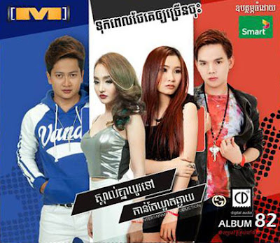 M CD Vol 82