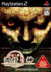Hayarigami Keishichou Kaii Jiken File PS2 Baixar