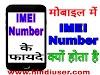 IMEI Number के बारे मे पुरी जानकारी हिन्दी में - Hindi User