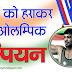 हालातों को हरा कर बने चैम्पियन - Olympic Champion Sushil Kumar Biography in Hindi