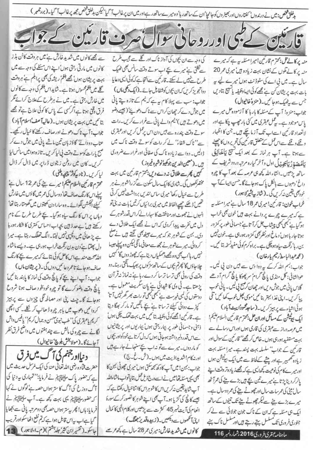Page 13 Ubqari Magazine February 2016