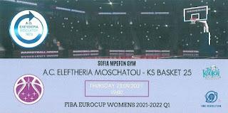 Δωρεάν 50 εισιτήρια για τον πρώτο ευρωπαϊκό αγώνα της Ελευθερίας Μοσχάτου την Πέμπτη 23. Σεπτέμβρη στο Μπεφόν