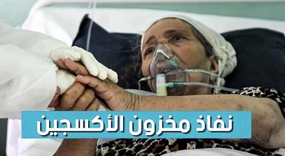 بالفيديو / ليلة صعبة تمر بها تونس : نفاذ مخزون الأكسجين في عدد من مستشفيات الجمهورية