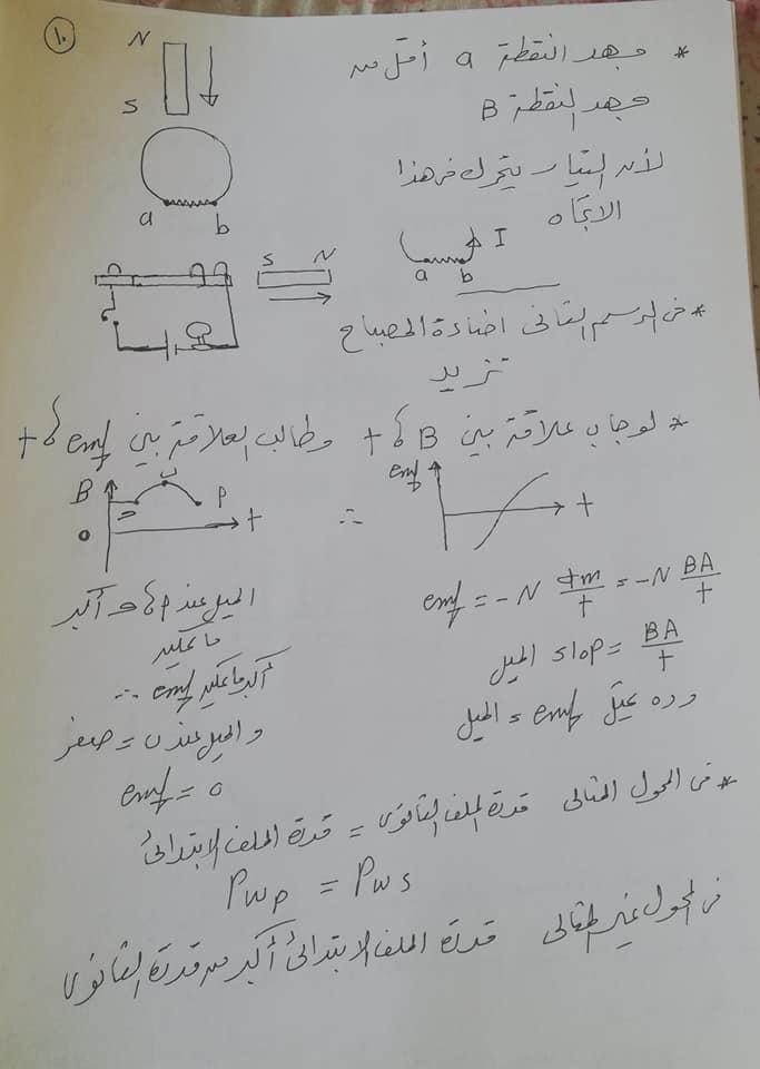 تريكات مهمة للحصول على الدرجة النهائية في امتحان الفيزياء للثانوية العامة 2021 10