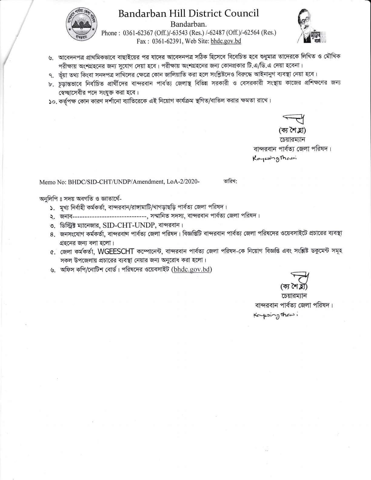 বান্দরবান পার্বত্য জেলা পরিষদ নতুন নিয়োগ বিজ্ঞপ্তি প্রকাশ