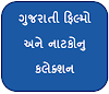 GUJARATI FILM COLLECTION IN ONE PDF - USEFUL FOR ALL.