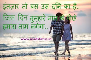 Romantic Shayari in Hindi Fonts