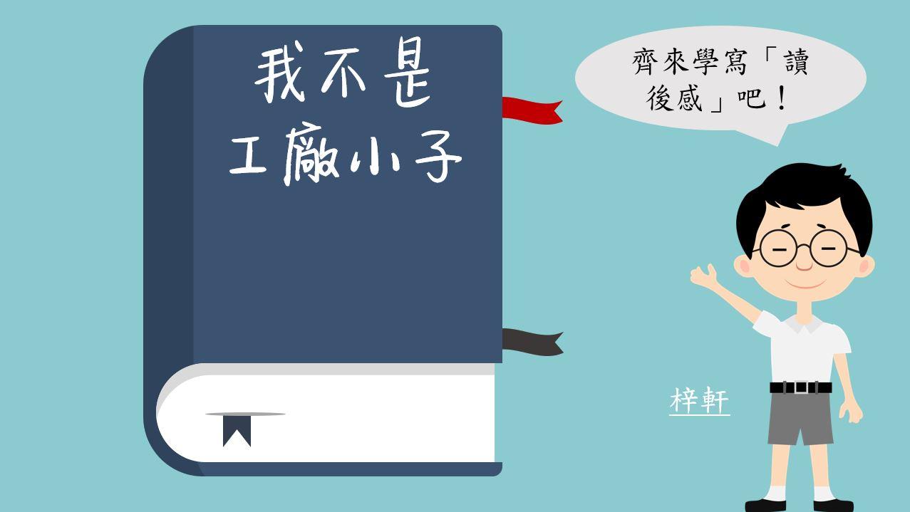 趣味短片系列:齊來學寫「讀後感」吧!|寫作教室|尤莉姐姐的反轉學堂