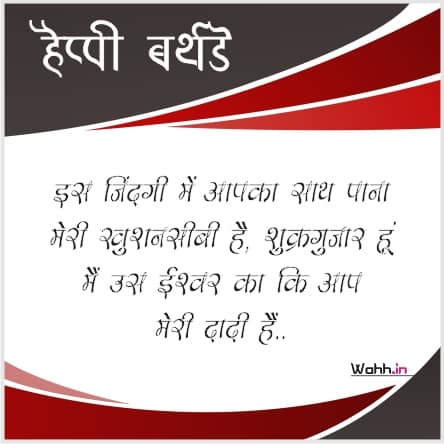 Heart Touching Birthday Wishes For Grandmother In Hindi