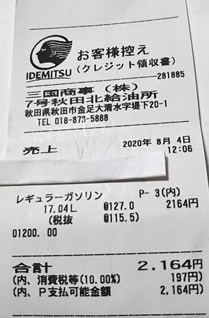 出光昭和シェル 7号線秋田北給油所 2020/8/4 のレシート