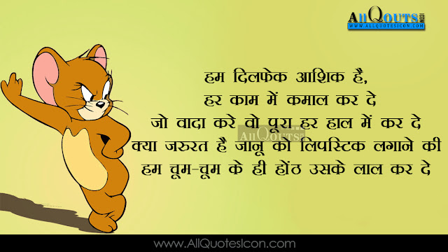 Hindi-Funny-Shayari-Whatsapp-dp-Pictures-Facebook-Funny-Quotes-Images-Wllapapers-Pictures-Photos-Free