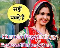 Human-Psychology