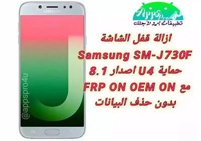 ازالة قفل شاشة سامسونج SM-J730F حماية U4 اصدار 8.1.0 بدون حذف بيانات مع FRP ON