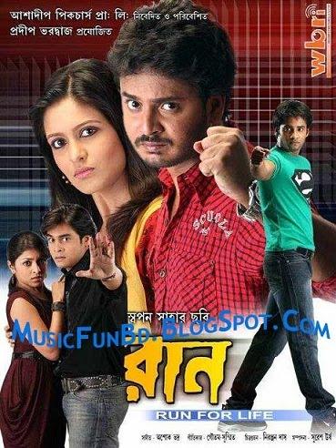 Kolkata Bengali Movie Full