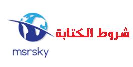 شروط الكتابة على موقع  مصر سكاي