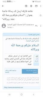 بيان ضلال مفسر الرؤى ، مدعي المهدية ، المدعو- علامه فارقه 45