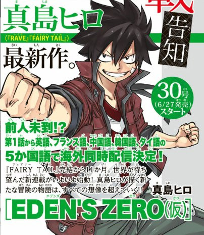 Eden's Zero es el nuevo manga de Hiro Mashima que se estrenará el 27 de junio