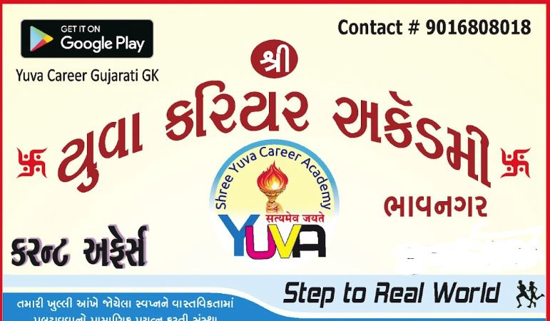 YUVA CAREER ACADEMY CURRENT AFFAIRS