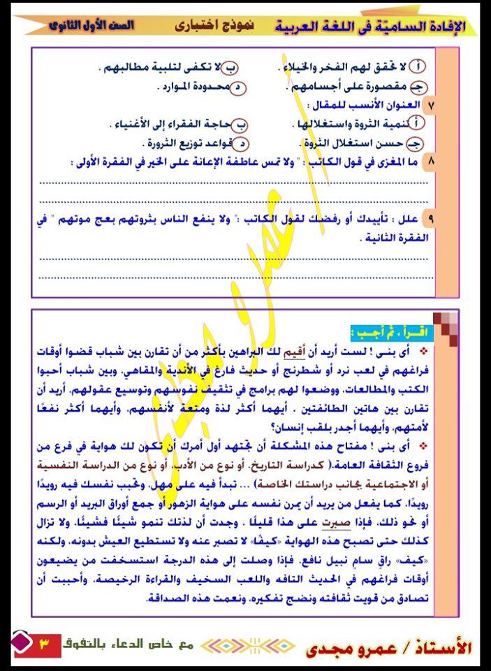 نموذج اختبار شهر مارس في اللغة العربية للصف الاول الثانوي 3