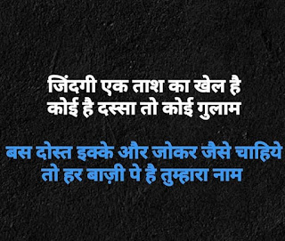 Best Quotes in Hindi On Friendship, Dosti Quotes In Hindi, Frienship Quotes in Hindi With Photo
