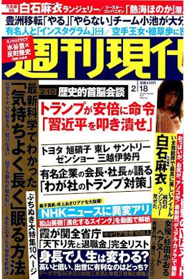 [雑誌] 週刊現代 2017年02月18日号 [Shukan Gendai 2017-02-18] Raw Download