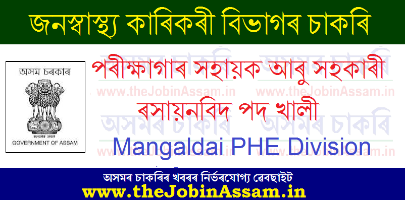 PHE Department Assistant Recruitment 2021 - Laboratory Assistant & Assistant Chemist Vacancy