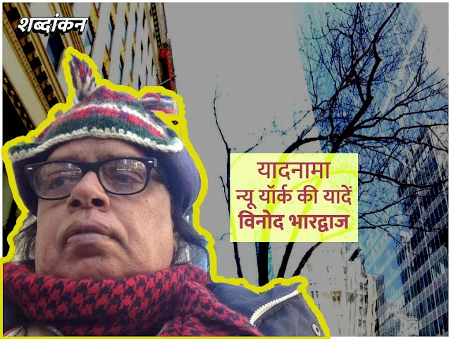 यादनामा : न्यू यॉर्क की यादें — विनोद भारद्वाज संस्मरणनामा - 36   Vinod Bhardwaj on New York