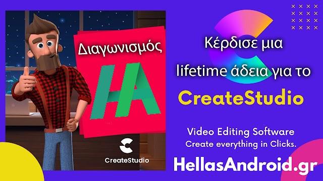 ΜΕΓΑΛΟΣ ΔΙΑΓΩΝΙΣΜΟΣ ΚΕΡΔΙΣΕ ΤΟ CREATE STUDIO !!
