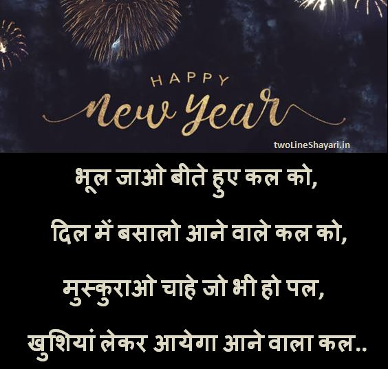 new year Messages Wishes, new year Messages for Whatsapp