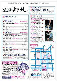 Kuroishi Yosare 2016 Schedule 平成28年黒石よされ スケジュール