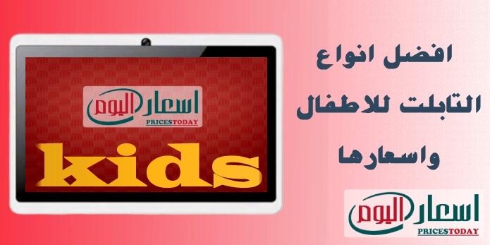 اسعار تابلت للاطفال