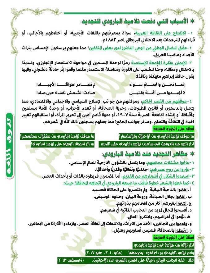 ملخص أدب تالتة ثانوي - مدرسة الإحياء و البعث في 8 ورقات 2