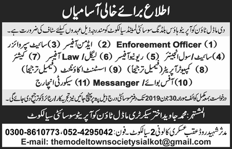 Staff required in Sialkot 11 June 2019
