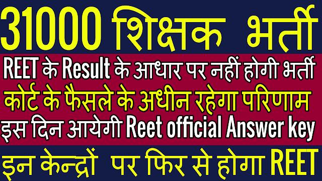 REET Solved Paper 1 PDF | REET Solved Paper 2 PDF |  रीट परीक्षा 2021 का सोल्वड प्रश्न पत्र