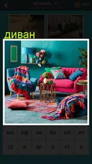 в комнате находится цветной диван с подушками 667 слов 11 уровень