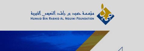 وظائف مركز حميد HAMID بالامارات