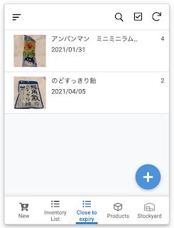 AppSheetでノーコードで食料在庫管理アプリを作る、賞味期限切れリスト画面の完成イメージ。