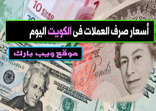أسعار صرف العملات فى الكويت اليوم الجمعة 15/1/2021 مقابل الدولار واليورو والجنيه الإسترلينى