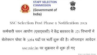 Ssc Phase IX : एसएससी 3261 पदों पर भर्ती शुरू , अंतिम तिथि 25 अक्तूबर