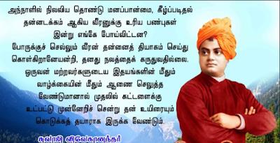 swami vivekananda quotes in tamil