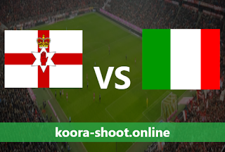 بث مباشر مباراة ايطاليا وإيرلندا الشمالية اليوم بتاريخ 25/03/2021