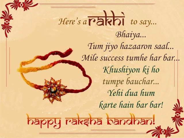 Best Quotes For Brother On Raksha Bandhan: Sweet Raksha Bandhan Hindi Message For Bhaiya