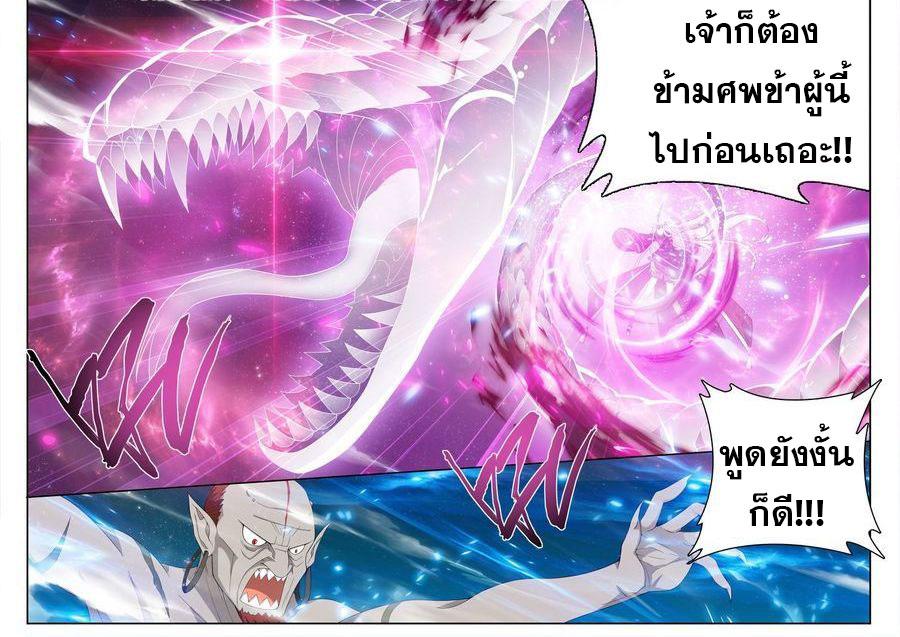 อ่านการ์ตูน Doupo Cangqiong 205 ภาพที่ 14