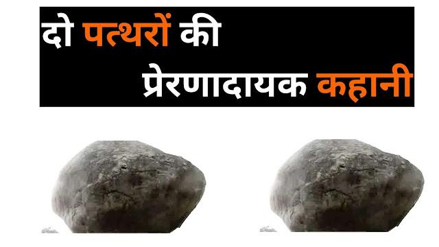 दो पत्थरों की प्रेरणादायक कहानी