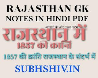 राजस्थान में  1857 की Kranti।1857 ki kranti Rajasthan के संदर्भ में।राजस्थान जीके नोट्स  In PDF