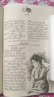 Jaan e Aarzoo by Hina Bushra Online Reading