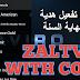 سارع للحصول على كود تفعيل للتطبيق الجديد و المدفوع ZALTV لمشاهدة كل القنوات العالمية و العربية بما فيها قنوات BEIN SPORTS