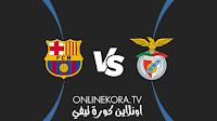 مشاهدة مباراة برشلونة وبنفيكا القادمة كورة اون لاين بث مباشر اليوم 29-09-2021 في دوري أبطال أوروبا