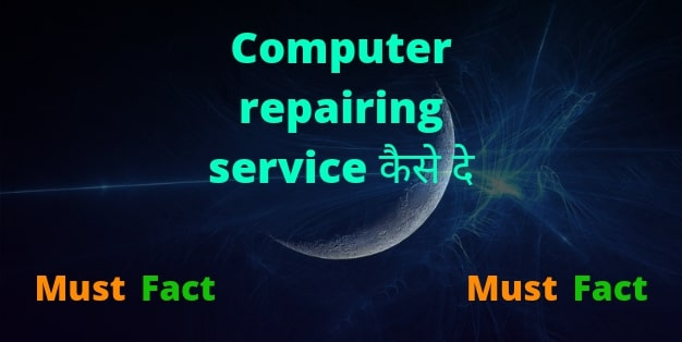computer repaire service Kya hota hai in hindi