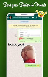 تحويل الصور إلى ملصقات واتس اب
